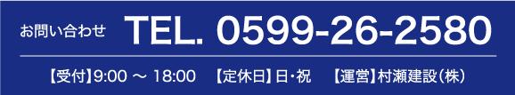 伊勢志摩・鳥羽リゾート不動産の問い合わせ